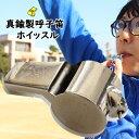 <メール便対象> 呼子笛 真鍮製ホイッスル 真ちゅう製 笛 [ ふえ フエ 日本製 体育 バレーボール サッカー 水泳 …