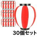 ※メーカー直送※【送料無料】お祭り用品 大量購入割引 ポリ提灯(ちょうちん) なつめ型 赤&白 赤&白ばかり30…