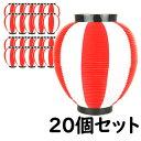 お祭り用品 大量購入割引 ポリ提灯(ちょうちん) なつめ型 赤&白 赤&白ばかり20個セット [ 縁日 盆踊り 屋台…