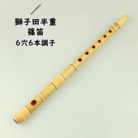 <送料無料> 獅子田半重篠笛 6穴6本調子 【ご注意】古典調のお囃子用の篠笛です。ドレミ音階ではありません。[ 和楽器 楽器 しの笛 よこ笛 横笛 篠笛 Japanese transverse bamboo flute 祭囃子 神楽 獅子舞 お囃子 おはやし 和太鼓 ]