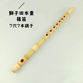 <送料無料> 獅子田本重篠笛 7穴7本調子 【ご注意】古典調のお囃子用の篠笛です。ドレミ音階ではありません。[ 和楽器 楽器 しの笛 よこ笛 横笛 篠笛 Japanese transverse bamboo flute 祭囃子 神楽 獅子舞 お囃子 おはやし 和太鼓 ]
