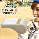 プラ呼子笛 白色 20個セット [ プラスチック ホイッスル 笛 呼子笛 ふえ フエ 体育 バレーボール サッカー 水泳 バ…