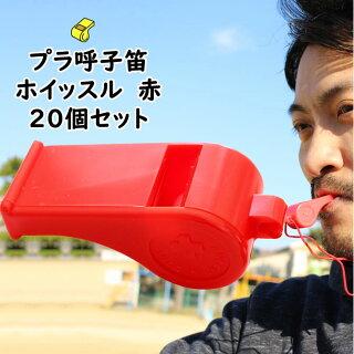 プラスチックホイッスル(笛)赤色20個セット