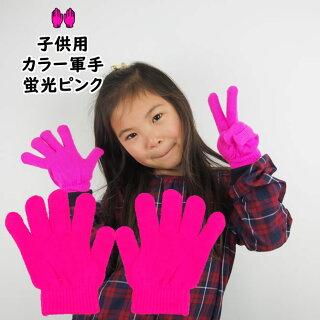 <メール便対象>カラー軍手蛍光ピンクカラーのびのび手袋【子供用・女性用】軍手・手袋・tebukuro・蛍光ピンク・pink・桃・もも・ぴんく