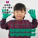 <送料無料> 大量購入割引!カラー軍手 緑 10双セット(10組セット) ミニのびのび手袋【幼児用】[ 軍手 手袋 緑 g…