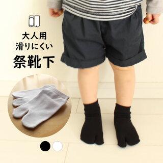<メール便対象>地下足袋専用指付ソックス丸五祭靴下黒または白大人S・M・L(22cm-30cm)