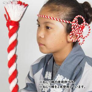 <メール便対象>お祭り用品 ねじり棒 紅白 [ 祭り 衣装 お祭り衣装 祭り衣装 祭り用品 鉢巻き はちまき ねじりはちまき 花 赤白 ねじり鉢巻き 髪飾り ねじり紐 ねじりひも 祭 髪型 紐 ね