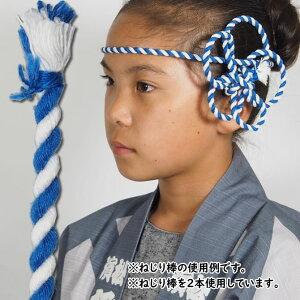 <メール便対象>お祭り用品 ねじり棒 青白 [ 祭り 衣装 お祭り衣装 祭り衣装 祭り用品 鉢巻き はちまき ねじりはちまき 花 ねじり鉢巻き 髪飾り ねじり紐 ねじりひも 祭 髪型 紐 ねじり