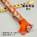 <メール便対象> 和楽器用品 篠笛用袋 房付き 【赤・オレンジ系】 [ 篠笛袋 横笛袋 しの笛袋 篠笛 ケース 横笛 …
