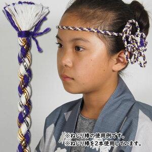 <メール便対象>お祭り用品 ねじり棒 紫白 ラメ入り [ 祭り 衣装 お祭り衣装 祭り衣装 祭り用品 鉢巻き はちまき ねじりはちまき 花 ねじり鉢巻き 髪飾り ねじり紐 ねじりひも 祭 髪型