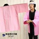 大人用 無地半天(黒エリ) ピンク 祭り用品 お祭り衣装 お祭り装束 祭用品 祭衣装 祭装束 はんてん 半纏 袢纏 法…