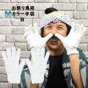 <メール便対象>お祭り用品 お祭り専用カラー手袋 白(NO.59) 大人用フリーサイズ コットン製 [ てぶくろ 手ぶ…