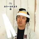 <メール便対象>カラーはちまき 白 長さ 1.1m [ 鉢巻 鉢巻き ハチマキ hachimaki HACHIMAKI 運動会 体育祭 学芸会…