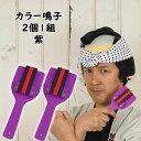 カラー鳴子(紫) ※両面タイプ※2個1組 裏表3連バチ付 [ なるこ ナルコ よさこい naruko NARUKO yosakoi YOSAKOI …