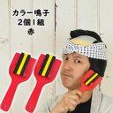 カラー鳴子(赤) ※両面タイプ※2個1組 裏表3連バチ付 [ なるこ ナルコ よさこい naruko NARUKO yosakoi YOSAKOI …