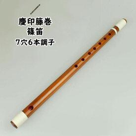 慶印籐巻篠笛 7穴6本調子 【ご注意】古典調のお囃子用の篠笛です。ドレミ音階ではありません。[ 和楽器 楽器 しの笛 よこ笛 横笛 篠笛 Japanese transverse bamboo flute 祭囃子 神楽 獅子舞 お囃子 おはやし 和太鼓 ]