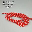 切り売り紅白ロープ(アクリル製) 太さ約12mm アクリル紅白ロープを1m単位で切売り [ 祭り 用品 祭り用品 お祭り 縁日用品 縄 ひも 紐 赤白 祭礼用品 グラウンドロープ コード ケーブル ROPE CORD CABLE アクリル 紅白ロープ 切り売り ]