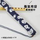 <メール便対象> 和楽器用品 篠笛用袋 肩掛け紐付き 柄:紺まとい [ 篠笛袋 横笛袋 しの笛袋 篠笛 ケース 横笛 …