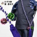 <あす楽対応> 房付きたすき鈴(子供用) 紫色 【ご注意】水 雨 汗で濡れると色落ちします! [ 祭り 衣装 子ども…