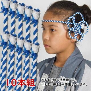 <メール便対象>お祭り用品ねじり棒青白鉢巻き・ハチマキ・ねじりはちまき・hachimaki・HACHIMAKI