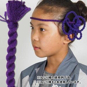 <メール便対象>お祭り用品 ねじり棒 紫 [ 祭り 衣装 お祭り衣装 祭り衣装 祭り用品 鉢巻き はちまき ねじりはちまき 花 ねじり鉢巻き 髪飾り ねじり紐 ねじりひも 祭 髪型 紐 ねじり棒