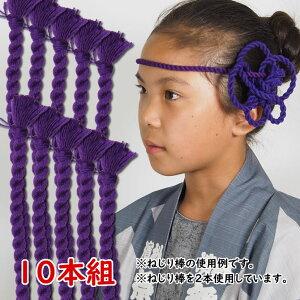 <大量購入割引>お祭り用品 ねじり棒 紫 10本セット [ 祭り 衣装 お祭り衣装 祭り衣装 祭り用品 鉢巻き はちまき ねじりはちまき 花 ねじり鉢巻き 髪飾り ねじり紐 ねじりひも 祭 髪型