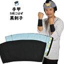 <メール便対象> お祭り用品 黒刺子手甲(5枚こはぜ) 小・中・大・特大 [ 祭り 衣装 女性 お祭り 衣装 お祭り衣…