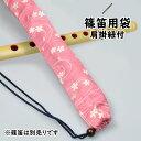 <メール便対象> 和楽器用品 篠笛用袋 肩掛け紐付き 柄:波に桜(桃色) [ 篠笛袋 横笛袋 しの笛袋 篠笛 ケース…