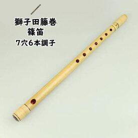 獅子田籐巻篠笛 7穴6本調子 【ご注意】古典調のお囃子用の篠笛です。ドレミ音階ではありません。[ 和楽器 楽器 しの笛 よこ笛 横笛 篠笛 Japanese transverse bamboo flute 祭囃子 神楽 獅子舞 お囃子 おはやし 和太鼓 ]