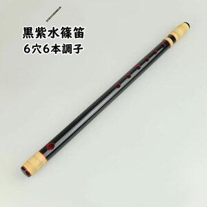 <送料無料> 黒紫水籐巻両巻篠笛 6穴6本調子 【ご注意】古典調のお囃子用の篠笛です。ドレミ音階ではありません。[ 和楽器 楽器 しの笛 よこ笛 横笛 篠笛 Japanese transverse bamboo flute 祭囃
