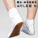 <メール便対象> 和太鼓・舞台専用足袋 大人用 はだし足袋(祭たび) 白色 21.0cm〜27.0cm [ 祭り 衣装 お祭り…