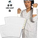 <メール便対象> お祭り用品 白手甲(6枚こはぜ) 小・中・大・特大 [ 祭り 衣装 女性 お祭り 衣装 お祭り衣装 …