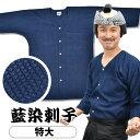 東京小粋 鯉口シャツ(肉襦袢) 藍染刺子 サイズ : 大人用 特大(LL) [ 祭り衣装 祭り用品 祭りシャツ ダボシャ…