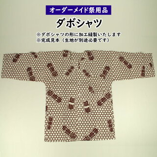 特注ダボシャツ縫製<お客様の生地で制作いたします>【納期:約20日】※生地別途必要