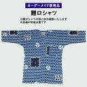 特注鯉口シャツ(肉襦袢)縫製 <お客様の生地で制作いたします> 【納期:約30日】※生地別途必要 [ お祭りシャツ…