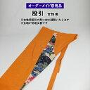 女性用 特注股引縫製 女性用サイズ <お客様の生地で制作いたします> 【納期:約30日】※生地別途必要 [ ももひ…