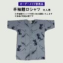 特注半袖鯉口シャツ縫製 <お客様の生地で制作いたします> 【納期:約30日】※生地別途必要 魚河岸風の半そで肉襦…