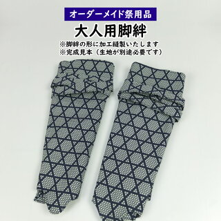 大人用特注脚絆(きゃはん)縫製<お好きな生地で制作いたします>【納期:約50日】※生地別途必要