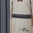 <送料無料>お祭り用品 正絹平ぐけ帯 絹-19(紺×白) [ 祭り用品 帯 男性 ひらぐけ帯 祭り 衣装 女性 お祭り用品…