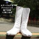 <送料無料>祭り足袋 エアージョグ3(スリー) 白・12枚こはぜ エアークッション入り(ウルトラソール足袋底) 2…