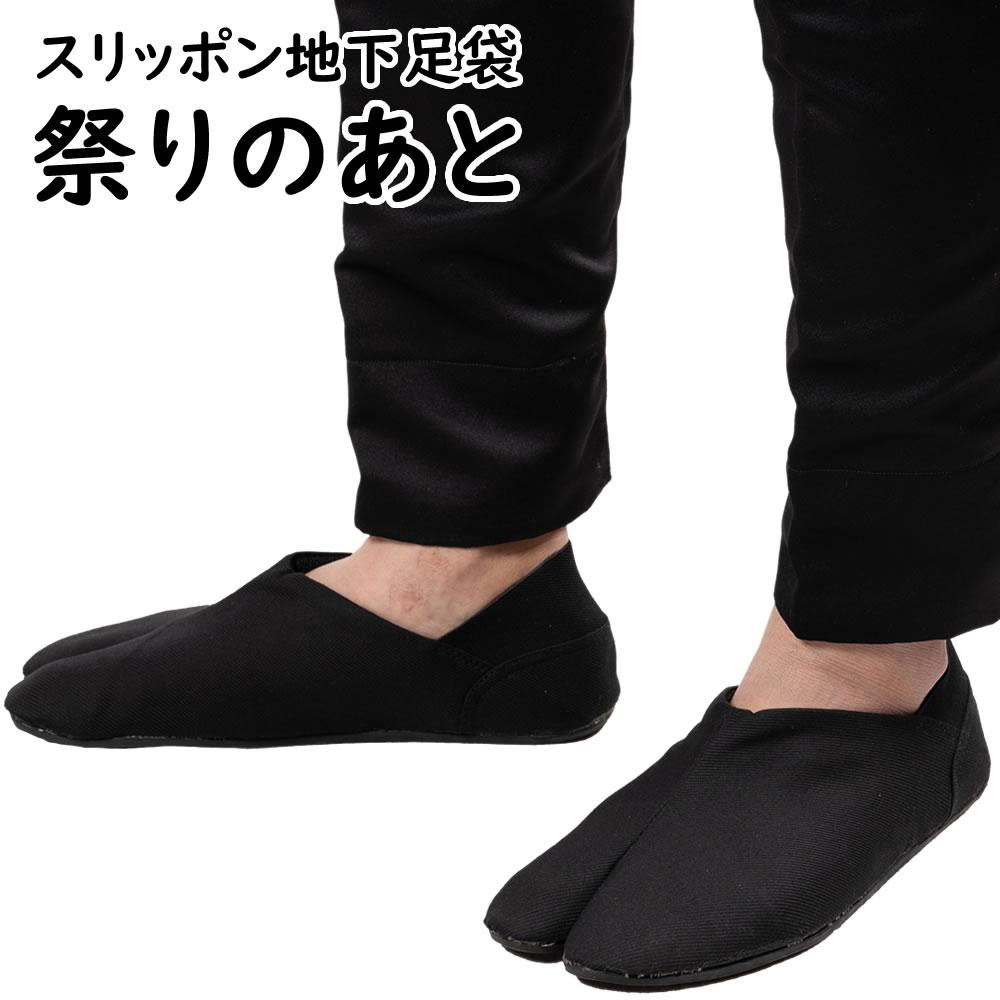 スリッポン地下足袋 祭りのあと カラー : 黒色 サイズ : 23.0cm 〜 28.0cm ※ 収納袋付き [ まつりのあと 祭のあと 丸五 たび 忍者ブーツ ninja boots スリッパ ]