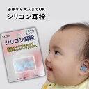 <メール便対象>お祭り用品 シリコン耳栓 フリーサイズ 赤ちゃん・子供から大人まで利用可能 [ お祭り用品 お祭…