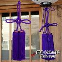 撚り房 紫色 サイズ : 8寸(約24cm) [ 祭礼用品 ヨリ房 より房 撚房 よりふさ 撚りふさ 撚ふさ 縒り房 縒房 寄り…