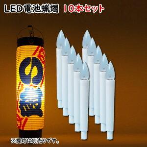 <送料無料>お得な10本セット ローソク電池灯 LC−301 電池式電気ろうそく(LED) ※底に釘の付いている提灯専用のLED電池ロウソクです [ 蝋燭 ローソク LED ろうそく ロウソク 電池 電