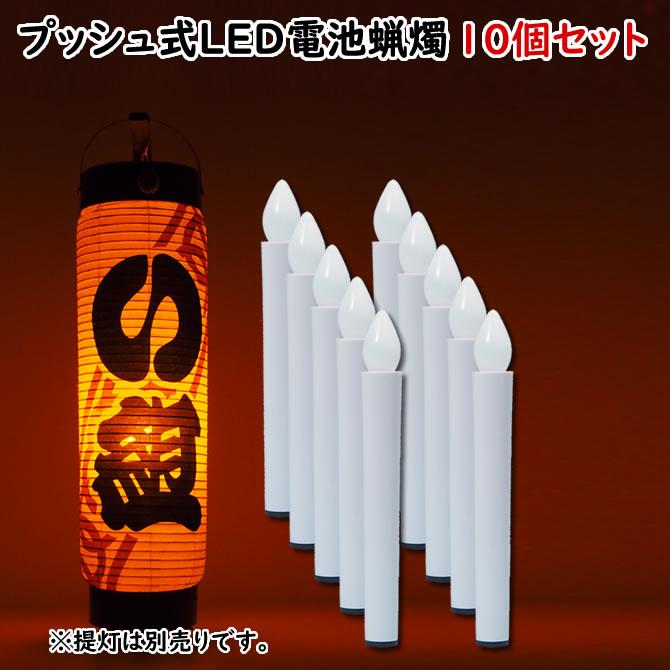 <送料無料> お得な10本セット プッシュ式LED電池灯 No.9943 電池式電気ろうそく(LED) ※底に釘の付いている提灯専用のLED電池ロウソクです [ 蝋燭 ローソク LED ろうそく ロウソク ちょうちん ]