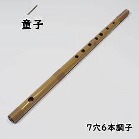 プラスチック篠笛 童子 初心者用篠笛 7穴6本調子 【ご注意】メーカー特有の調律になります。他の篠笛と音程が合わないです。 [ 和楽器 しの笛 よこ笛 横笛 篠笛 Japanese transverse bamboo flute 祭囃子 神楽 獅子舞 お囃子 おはやし ]