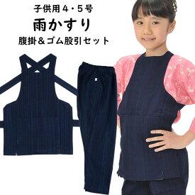 お祭り用品 <祭粋>子供用 腹掛・ゴム股引セット 藍染雨かすり 4号・5号