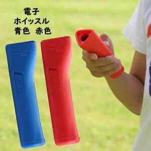 電子ホイッスル ピットナル3 青色/赤色 [ ホイッスル 笛 呼子笛 ふえ フエ 体育 バレーボール サッカー 水泳 バスケットボール Whistle スポーツホイッスル 競技用 審判用 電池式 ぴっとな