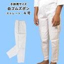 <メール便対象> 東京いろは 子供用 白ゴムズボン(ストレート) 対象身長:115cm〜125cm 対象年齢:7歳〜8歳 …
