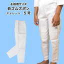 <メール便対象> 東京いろは 子供用 白ゴムズボン(ストレート) 対象身長:125cm〜135cm 対象年齢:9歳〜10歳 …